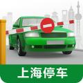 上海停车正式