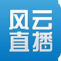 风云直播2016官方