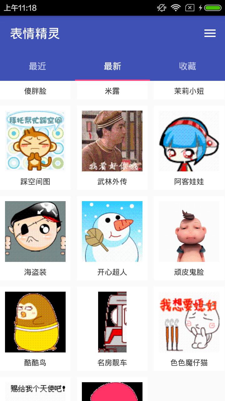 首页 手机软件 社交应用 表情精灵安卓版app  软件截图