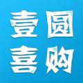 壹圆喜购APP官方手机版