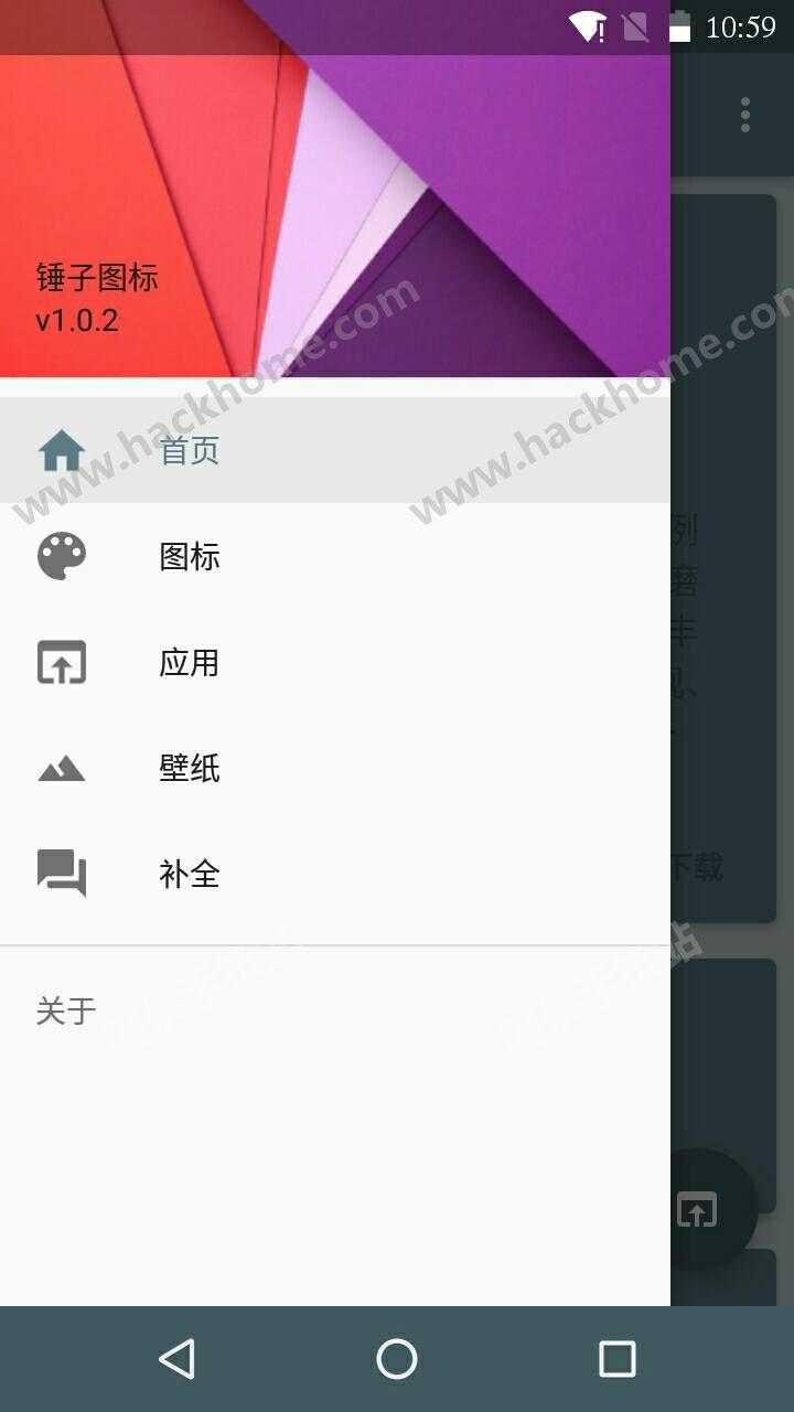 锤子图标包2016下载安装app下载 锤子图标包2016下载安装app苹果版图片