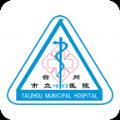 台州市立医院网上挂号正式
