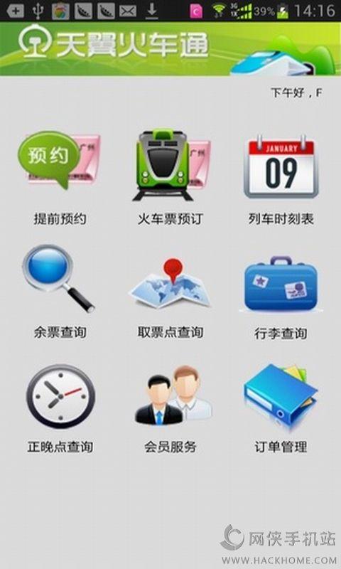 天翼火车通app安卓手机版