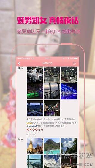 陌客交友软件下载手机版app