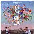 百鸟朝凤电影资源高清完整版在线观看云盘资源