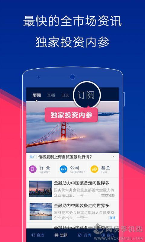 财经资讯app排行榜_网易财经股票app官网下载
