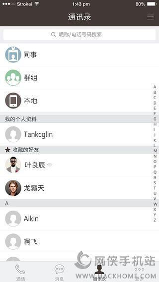 【嘟嘟V信app安卓管家版】_嘟嘟V信app安卓超级手机手机图片