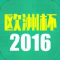 2016欧洲杯彩票正式软件