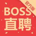 Boss直聘安卓手机版