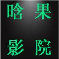 晗果影院播放器手机版app下载