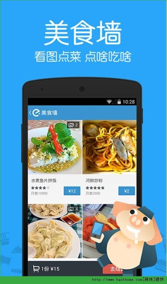 饿了么手机客户端安卓版app华为手机照片白图片