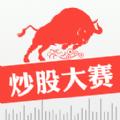 资本魔方炒股大赛手机版