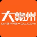 大赣州网手机版