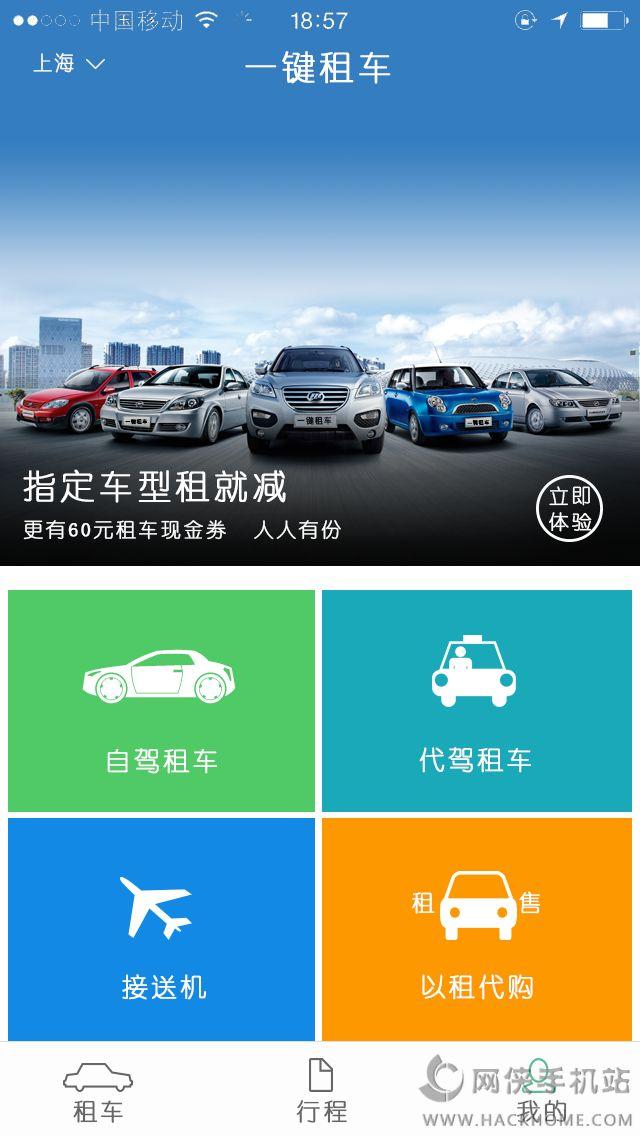 一键租车app官方下载手机版