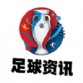 欧洲杯足球资讯手机版