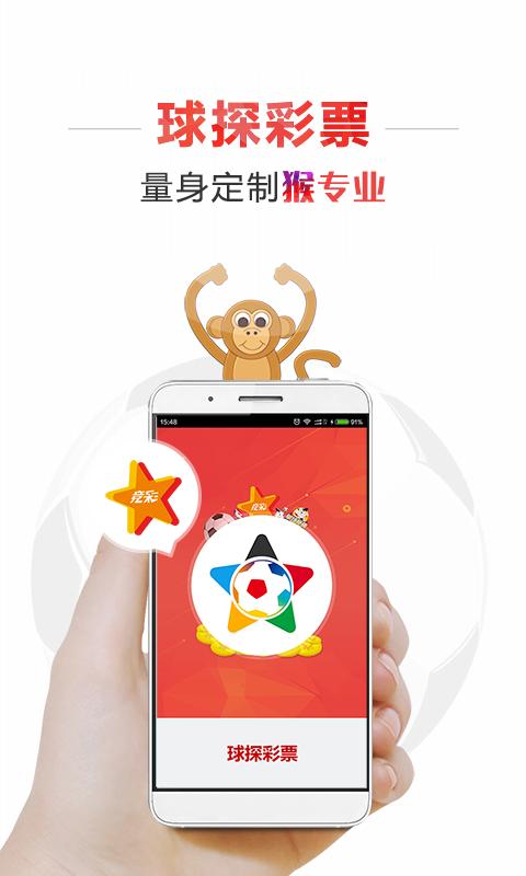 球探彩票手机版app