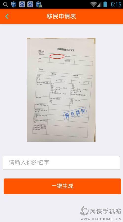 微信朋友圈移民申请表生成器下载手机app