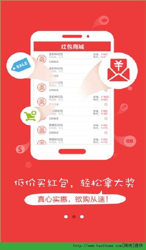 手机彩票软件安卓版app
