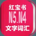 日语N5N4红宝书手机版