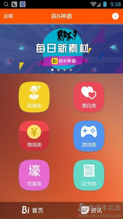 萌萌神器表白手机版app下载