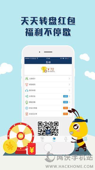 蜂赢理财手机版app下载