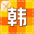 能飞韩语学习软件手机版