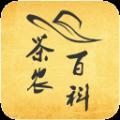 茶农百科安卓手机版