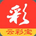 云彩宝彩票手机客户端下载app