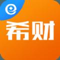 希财网贷款软件app下载申请端