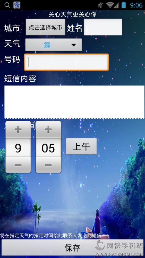 关心天气手机版app下载