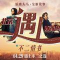 北京遇上西雅图之不二情书西瓜影音完整版超清在线观看