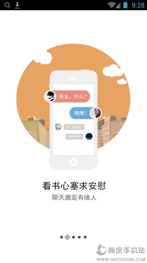 吉林成人小说_小说阅读大全手机版app下载-小说阅读大全手机版app手机版下载-安 ...