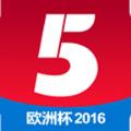 CCTV5在线直播观看手机版