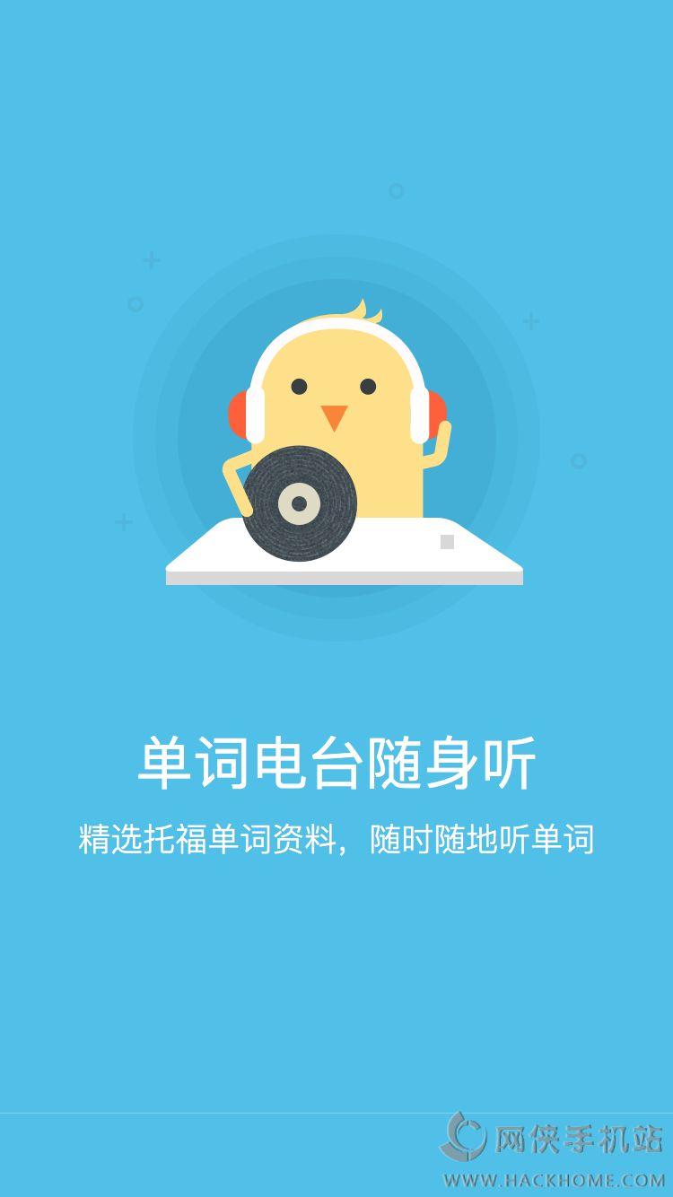 托福单词电子版软件下载手机app