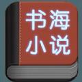 书海小说网正式手机版