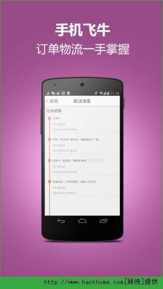 飞牛网手机客户端安卓版app