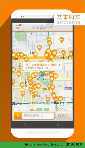 首页 手机软件 导航地图 滴滴快车抢单软件安卓手机版