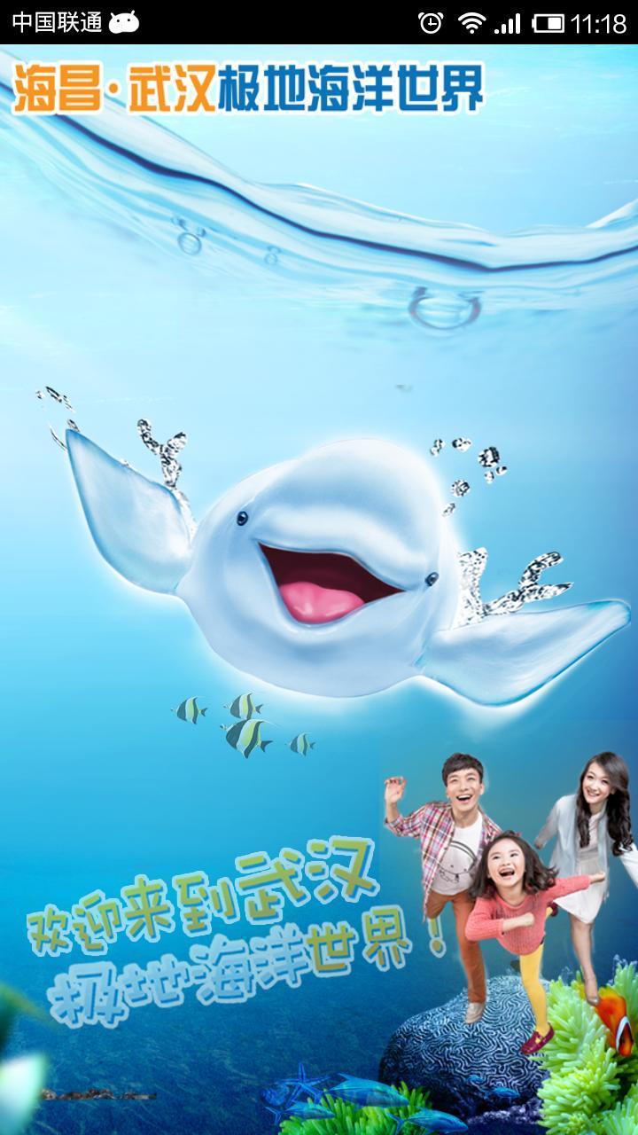 武汉海昌极地海洋世界手机版app