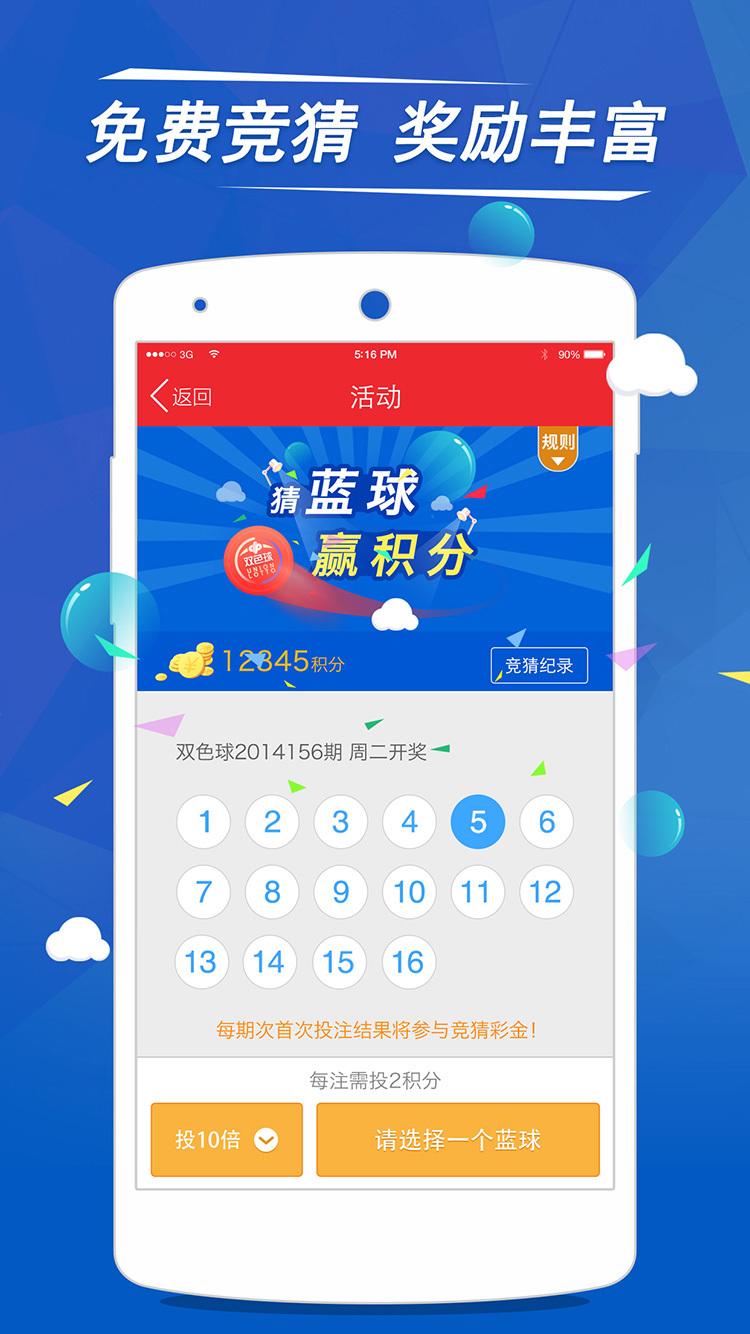 中彩票app是一款生活类的手机应用,为你提供专业的彩票交易平台