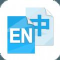 中英互译软件正式版