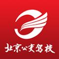 北京公交驾校正式APP
