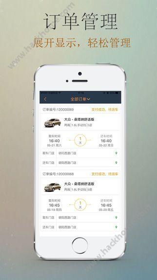 达州租车软件下载手机版app