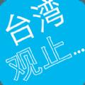台湾观止手机版