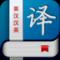 英汉汉英词典安卓客户端