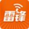 雷锋WiFi官网安卓版app