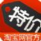 淘宝今日特价网安卓版-生活应用