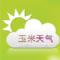 玉米天气安卓手机版(标准版)