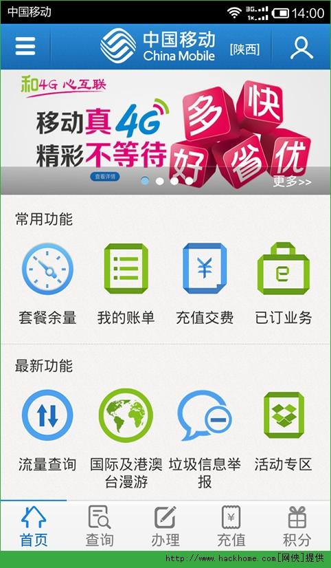 【中国移动手机营业厅客户端】_中国移动手机iphonev手机怎么隐藏图片