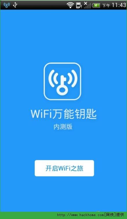 Wifi万能钥匙3.0内测安卓手机去广告版下载 Wifi万能钥匙3.0内测安卓