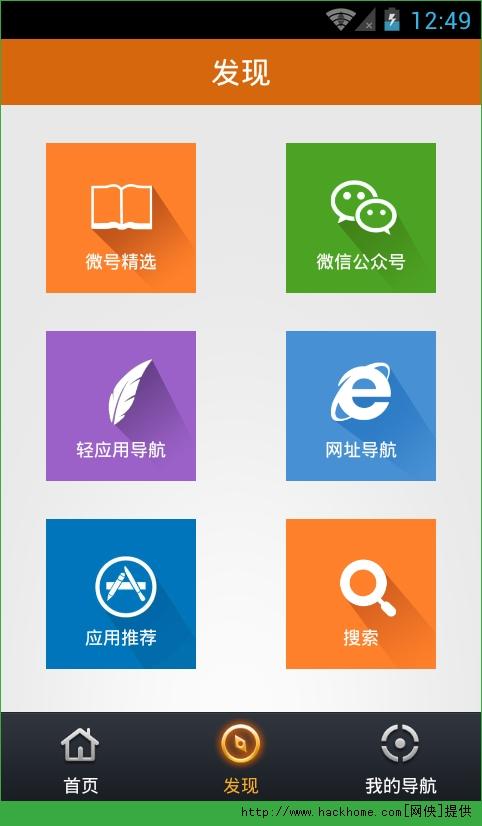 微导航app手机版下载_微导航app手机版苹果版下载_微